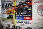 Formel-1-Mania überall in Japan