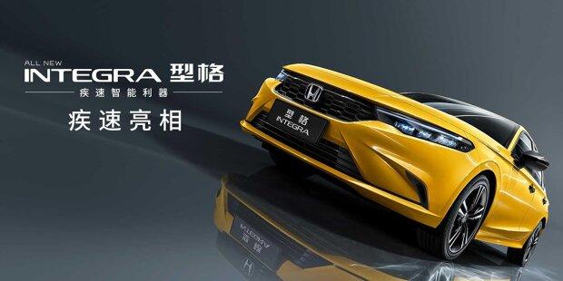 Honda Integra (2022) für China