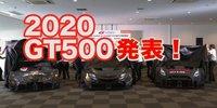 Super GT 2020: Enthüllung der Class-1-Boliden